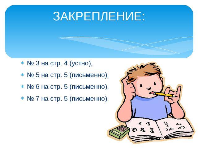 № 3 на стр. 4 (устно), № 5 на стр. 5 (письменно), № 6 на стр. 5 (письменно),...