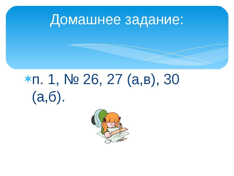 п. 1, № 26, 27 (а,в), 30 (а,б). Домашнее задание: