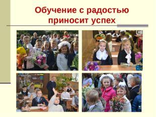 Обучение с радостью приносит успех
