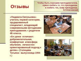 Отзывы «Людмила Евгеньевна– учитель первой категории, эрудированный специали