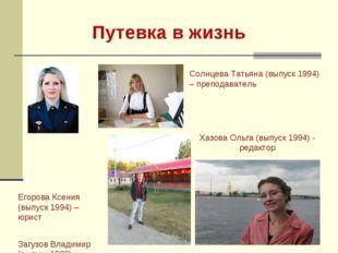 Путевка в жизнь Егорова Ксения (выпуск 1994) – юрист Загузов Владимир (выпуск