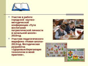 Участие в работе городской научно-методической конференции «Пути воспитания