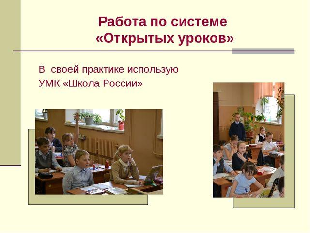 Работа по системе «Открытых уроков» В своей практике использую УМК «Школа Рос...