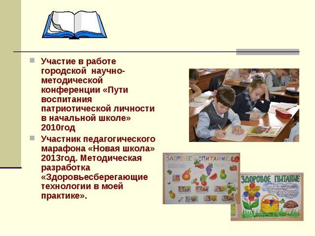 Участие в работе городской научно-методической конференции «Пути воспитания...