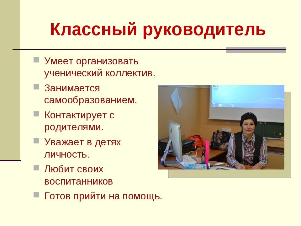 Классный руководитель Умеет организовать ученический коллектив. Занимается са...