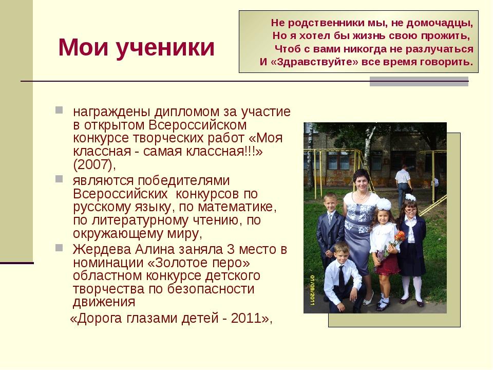 Мои ученики награждены дипломом за участие в открытом Всероссийском конкурсе...