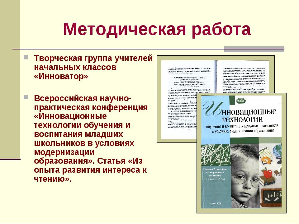 Методическая работа Творческая группа учителей начальных классов «Инноватор»...