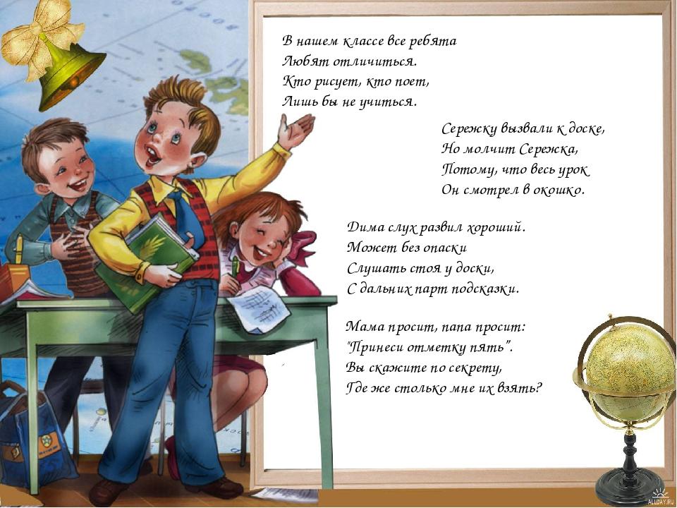 девушки обусловлена шуточные стихи для школы этой