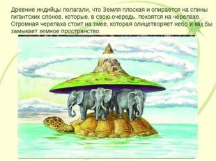 Древние индийцы полагали, что Земля плоская и опирается на спины гигантских с