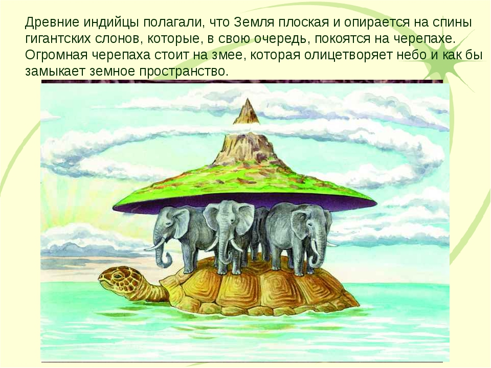 Древние индийцы полагали, что Земля плоская и опирается на спины гигантских с...