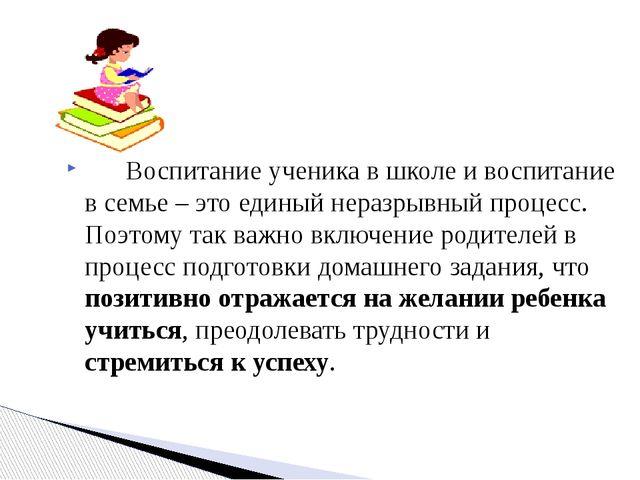 Воспитание ученика в школе и воспитание в семье – это единый неразрывный про...
