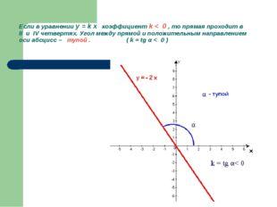 Если в уравнении y = k x коэффициент k < 0 , то прямая проходит в II и IV чет