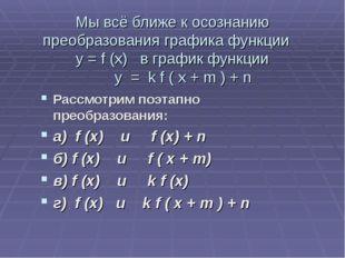 Мы всё ближе к осознанию преобразования графика функции у = f (x) в график фу