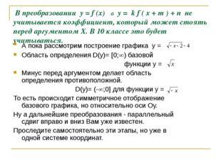 В преобразовании у = f (x) в у = k f ( x + m ) + n не учитывается коэффициен