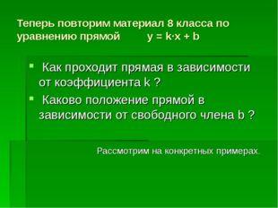 Теперь повторим материал 8 класса по уравнению прямой y = k∙x + b Как проходи