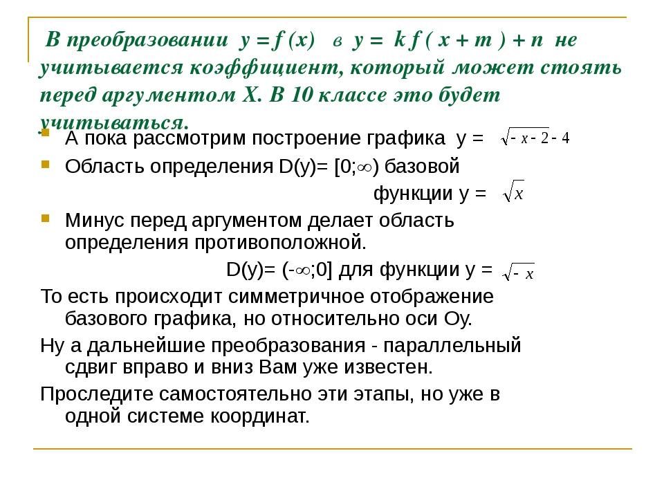 В преобразовании у = f (x) в у = k f ( x + m ) + n не учитывается коэффициен...