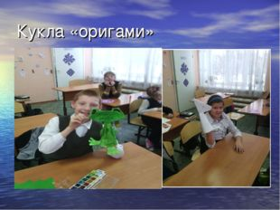 Кукла «оригами» Спасибо за внимание!
