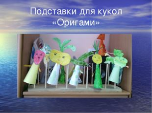 Подставки для кукол «Оригами»
