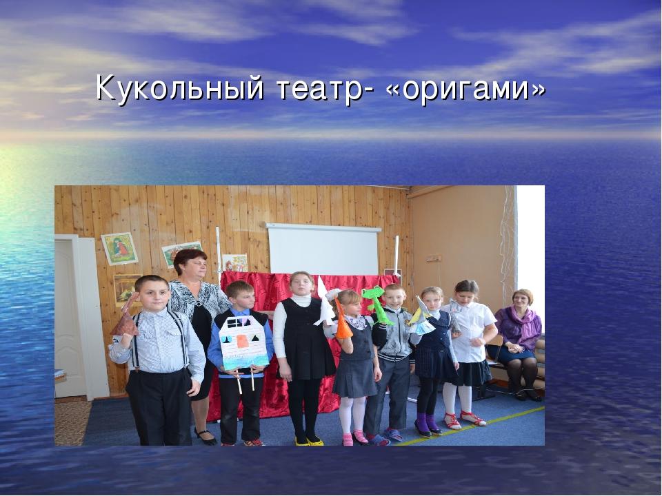 Кукольный театр- «оригами»