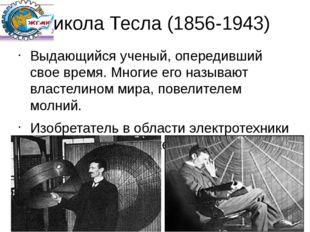 Никола Тесла (1856-1943) Выдающийся ученый, опередивший свое время. Многие ег