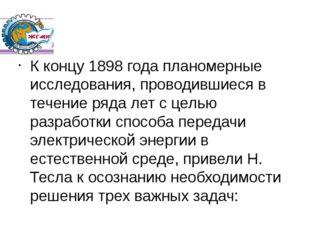 К концу 1898 года планомерные исследования, проводившиеся в течение ряда лет
