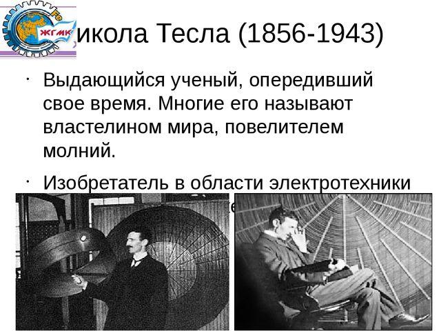 Никола Тесла (1856-1943) Выдающийся ученый, опередивший свое время. Многие ег...