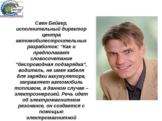Свен Бейкер, исполнительный директор центра автомобилестроительных разработок...