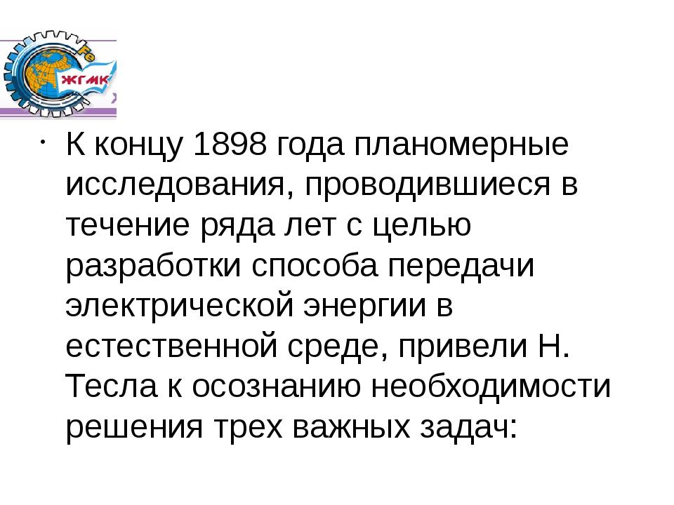 К концу 1898 года планомерные исследования, проводившиеся в течение ряда лет...