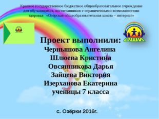 Проект выполнили: Чернышова Ангелина Шлюева Кристина Овсянникова Дарья Зайцев