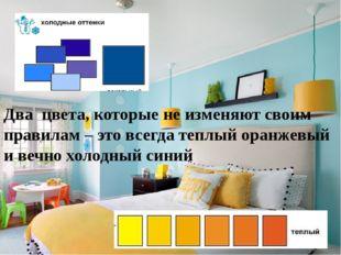 Два цвета, которые не изменяют своим правилам – это всегда теплый оранжевый и