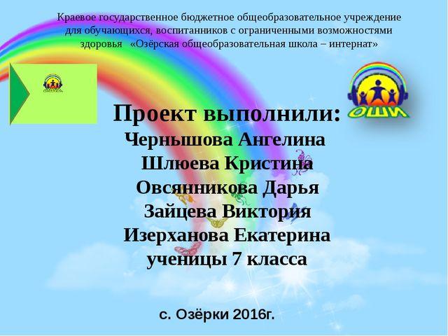 Проект выполнили: Чернышова Ангелина Шлюева Кристина Овсянникова Дарья Зайцев...