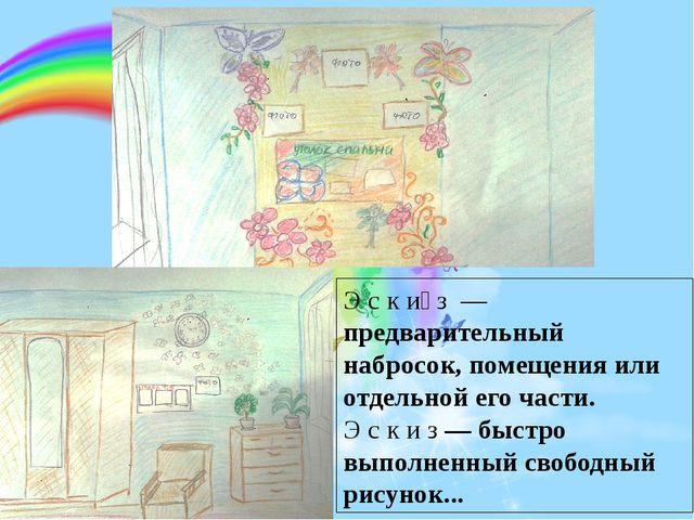 Э с к и́ з — предварительный набросок, помещения или отдельной его части. Э с...