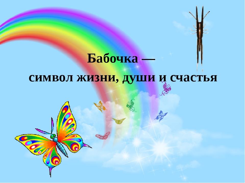 Бабочка — символ жизни, души и счастья