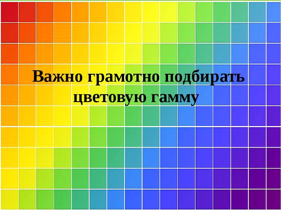 А учёные доказали, что… Важно грамотно подбирать цветовую гамму