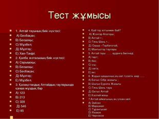 Тест жұмысы 1. Алтай тауының биік нүктесі: А) Бесбақан; В) Бесшоқы; С) Мұзбел