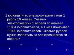 1 киловатт-час электроэнергии стоит 1 рубль 10 копеек. Счетчик электроэнерги