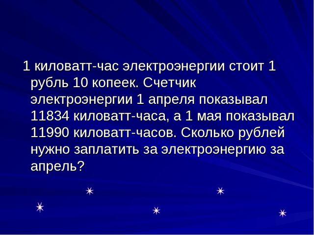 1 киловатт-час электроэнергии стоит 1 рубль 10 копеек. Счетчик электроэнерги...