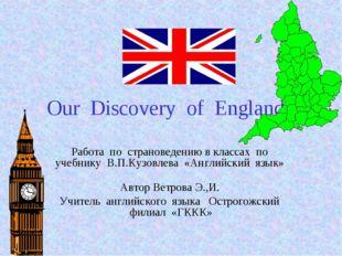 Our Discovery of England . Работа по страноведению в классах по учебнику В.П.