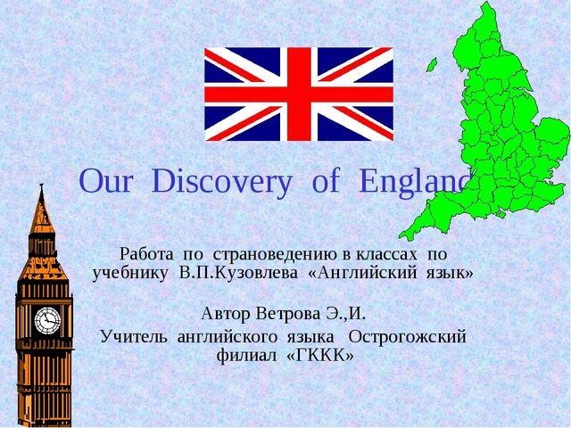 Our Discovery of England . Работа по страноведению в классах по учебнику В.П....