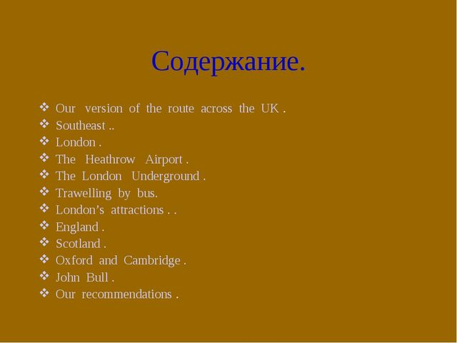 Содержание. Our version of the route across the UK . Southeast .. London . Th...
