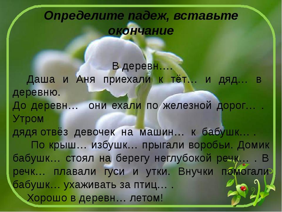 Определите падеж, вставьте окончание В деревн…. Даша и Аня приехали к тёт… и...