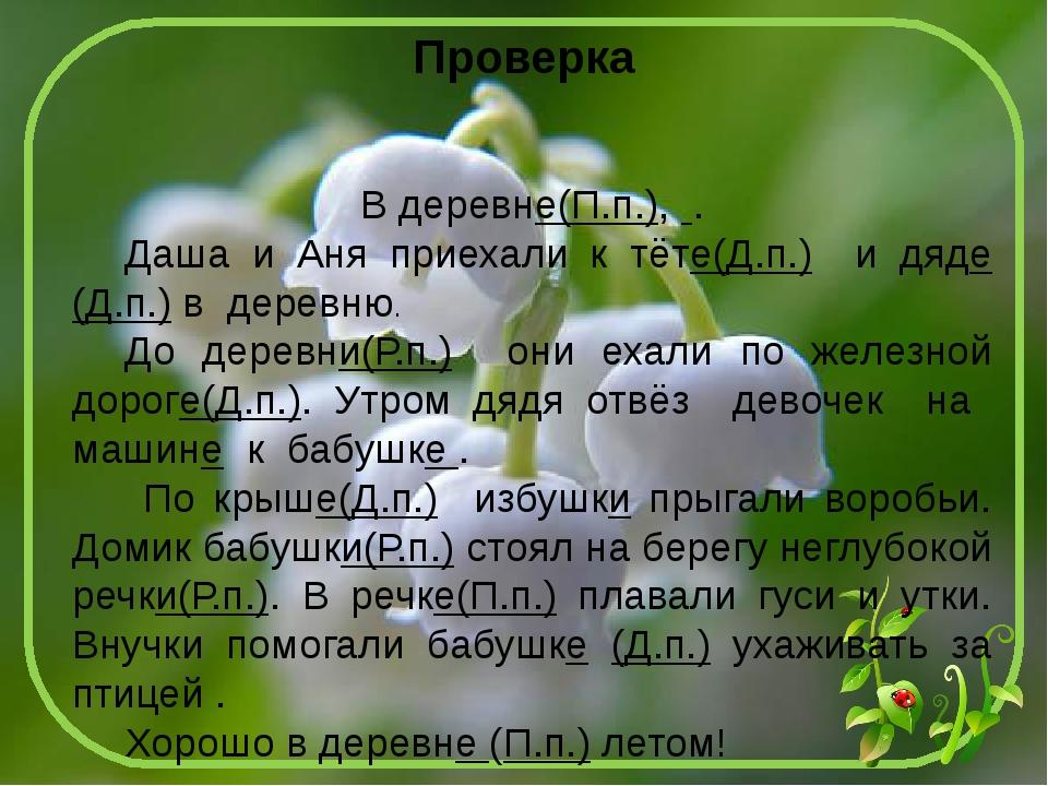 Проверка В деревне(П.п.), . Даша и Аня приехали к тёте(Д.п.) и дяде (Д.п.) в...