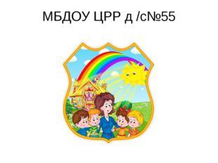 МБДОУ ЦРР д /с№55