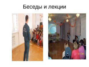 Беседы и лекции