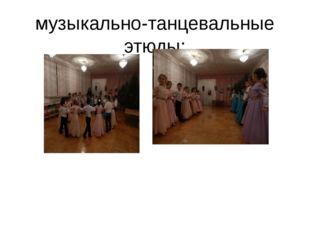 музыкально-танцевальные этюды;