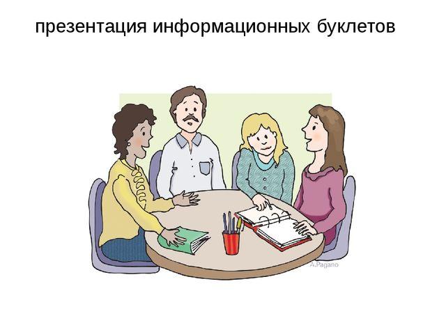презентация информационных буклетов