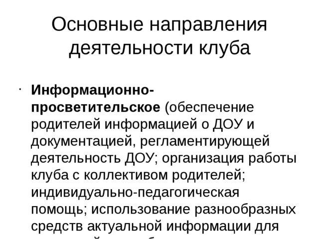 Основные направления деятельности клуба Информационно-просветительское(обесп...