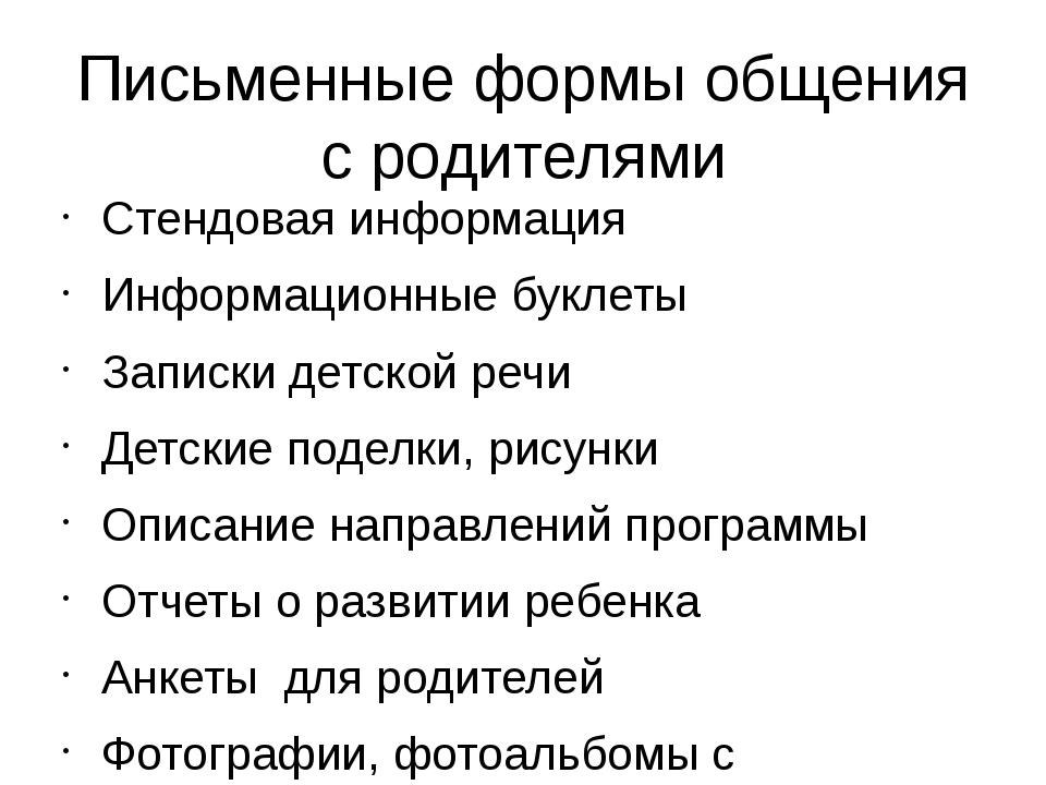 Письменные формы общения с родителями Стендовая информация Информационные бук...