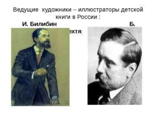 Ведущие художники – иллюстраторы детской книги в России : И. Билибин Б. Дехтя