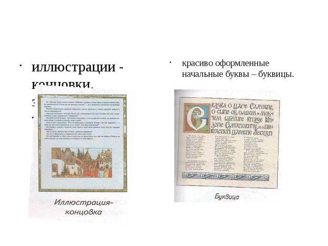 иллюстрации - концовки, завершающие текст; красиво оформленные начальные бук...